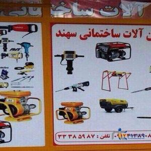 Sahand Construction Machinery www.irannewcamp com 300x300 - فروشگاه ماشین آلات ساختمانی سهند