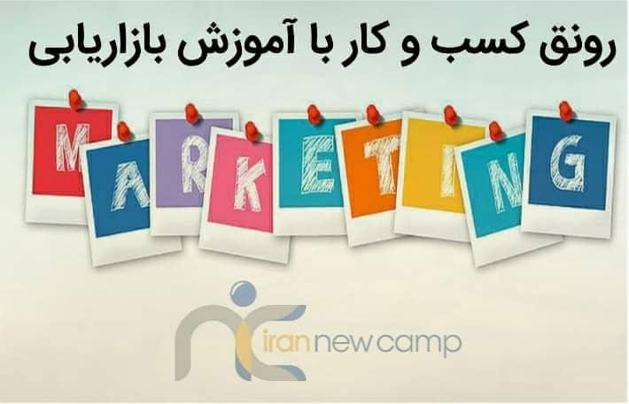 اصول بازاریابی پایه