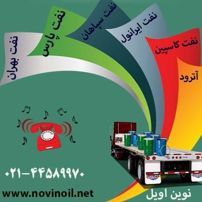 تامین روغن بهران | تامین روغن صنعتی | تامین روغن صنعتی | تامین روغن پارس
